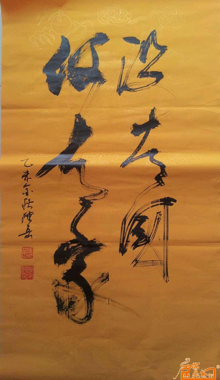 书法名家 陈岳 - 作品125图片